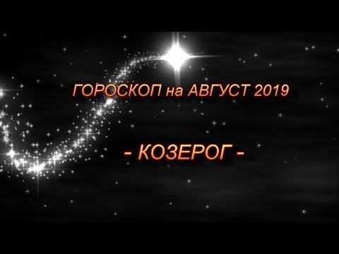 ♑ КОЗЕРОГ - Гороскоп на Август 2019
