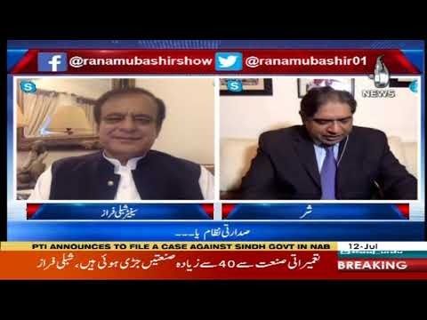 Aaj Rana Mubashir Kay Sath on Aaj News | Latest Pakistani Talk Show