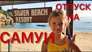видео Лучшие отели на Самуи для отдыха с детьми, где лучше отдохнуть с ребенком на острове Самуи