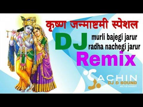 कृष्ण जन्माष्टमी स्पेशल # DJ REMIX SONG  # SAWAN KA MAHINA | Mix By Dj Sachin Ghaziabad
