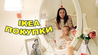 ИКЕА! ПОКУПКИ для ДОМА IKEA Мебель 8 сентября 2018