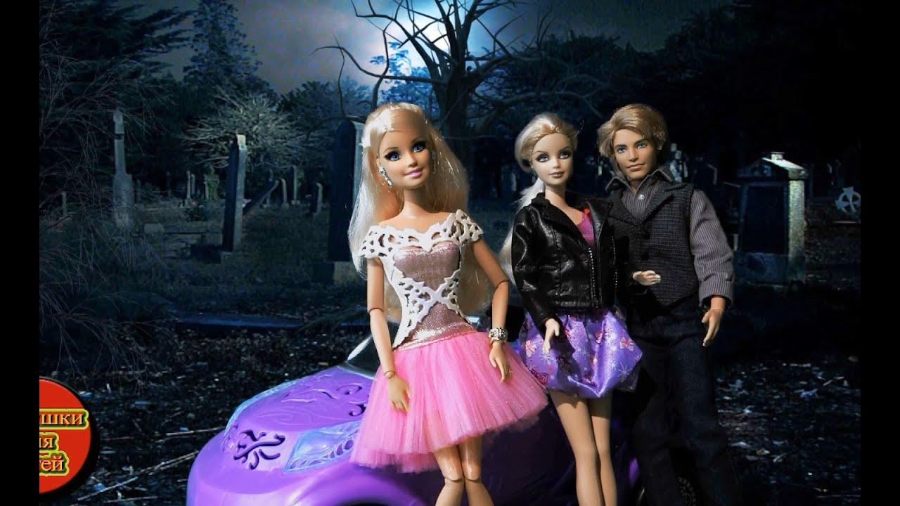 Кукла Барби Жизнь в доме мечты, Барби и Челси собираються ...