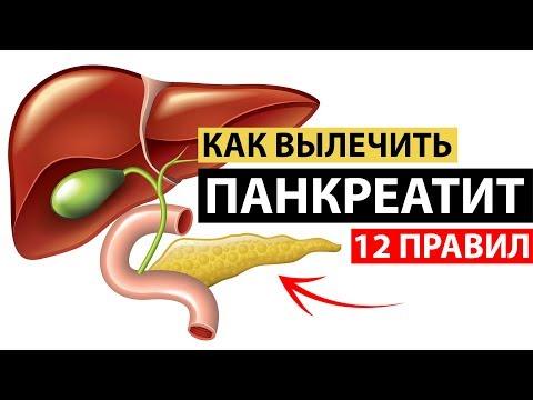 КАК ВЫЛЕЧИТЬ ПАНКРЕАТИТ. 12 ПРАВИЛ. МОЁ МЕНЮ #healthy_help