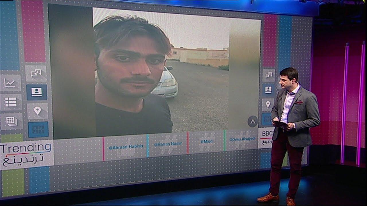 فيديو اه يا حنان في السعودية يتحول إلى أغنية وريميكس ويجتاح المنصات  #بي_بي_سي_ترندينغ