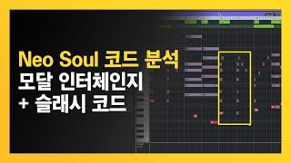 모달 인터체인지와 슬래시 코드를 적극적으로 활용한 Neo Soul 코드 진행