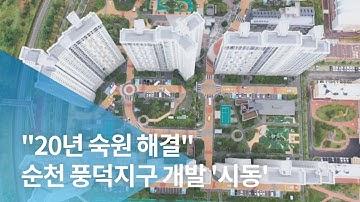 """""""20년 숙원 해결"""" 순천 풍덕지구 개발"""