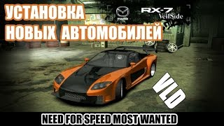 Как устанавливать МАШИНЫ в NFS Most Wanted DOWNLOAD links