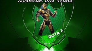 делаем логотип для клана по DOTA 2 или CS