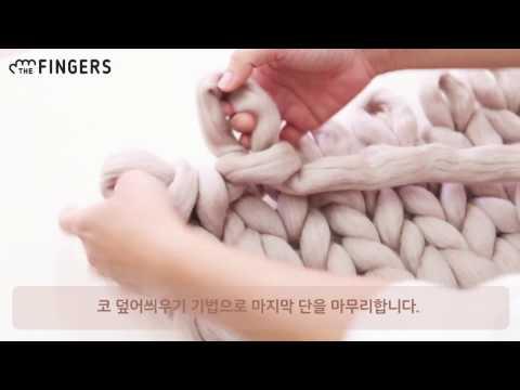 자이언트 빅 얀 니팅 (Giant Big Yarn Knitting)