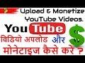 How to upload video in Youtube and monetize with google adsense ?विडियो अपलोड और मोनेटाइज कैसे करे ?