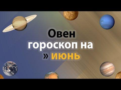 Овен - гороскоп на июнь 2021