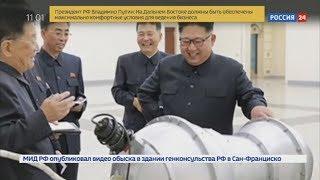 КНДР испытала новую водородную бомбу! Япония в шоке