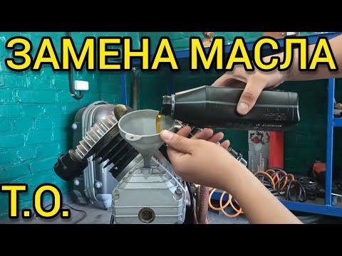ЗАМЕНА масла в компрессоре Днипро М. Начинаю ПРОЭКТ