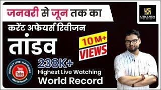 2.38 lakh Live Watching World Record |January to June 2021 | Birthday Special | Kumar Gaurav Sir