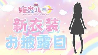 【 #ルーナ姫の新衣装 】みんなにお披露目しちゃうのら!👑 New Outfit【姫森ルーナ/ホロライブ】