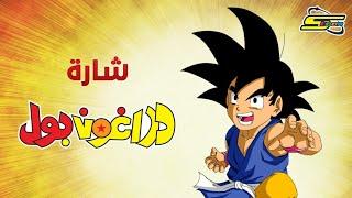اغنية بداية دراغون بول - سبيس تون 🎵 Dragon Ball - Spacetoon
