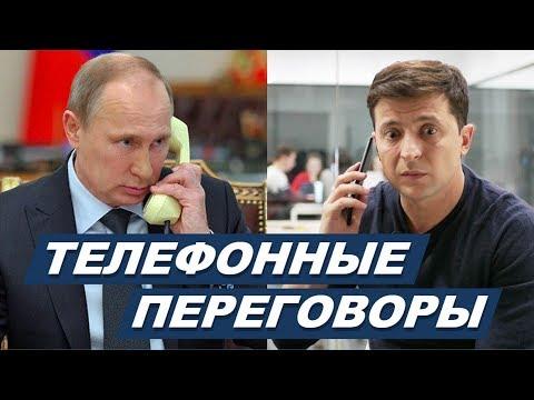 Путин ВПЕРВЫЕ поговорил с Зеленским! Что решили президенты Украины и России?