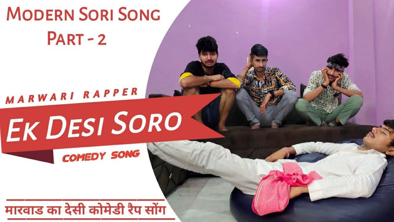 Ek Desi Soro  (Official Video Song) Part 2 | Marwari Rapper | CRP | New Marwadi Song 2021