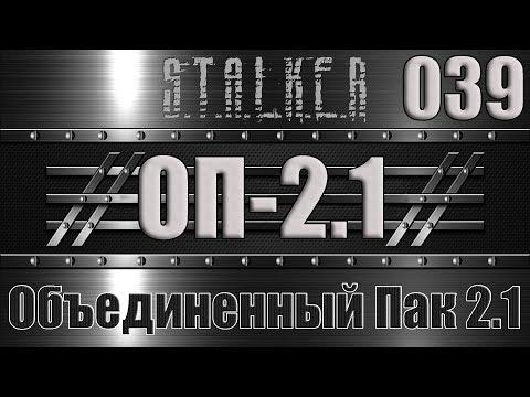 Сталкер ОП 2.1 - Объединенный Пак 2.1 Прохождение 039 ЗАСАДА НАЕМНИКОВ