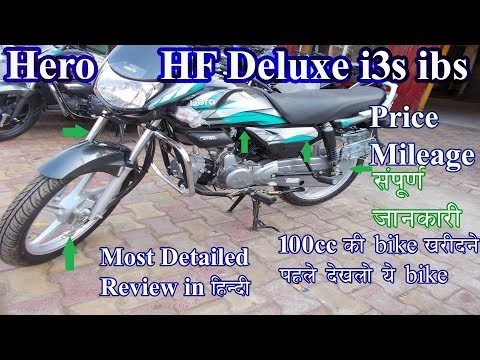 Hero HF Deluxe i3s ibs 2019 Most Detailed Review in हिंदी New Feature
