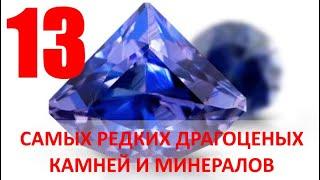 13 самых редких драгоценных камней и минералов