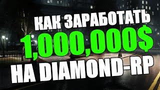 #DIAMOND RP | Как заработать 1.000.000$ автобусником