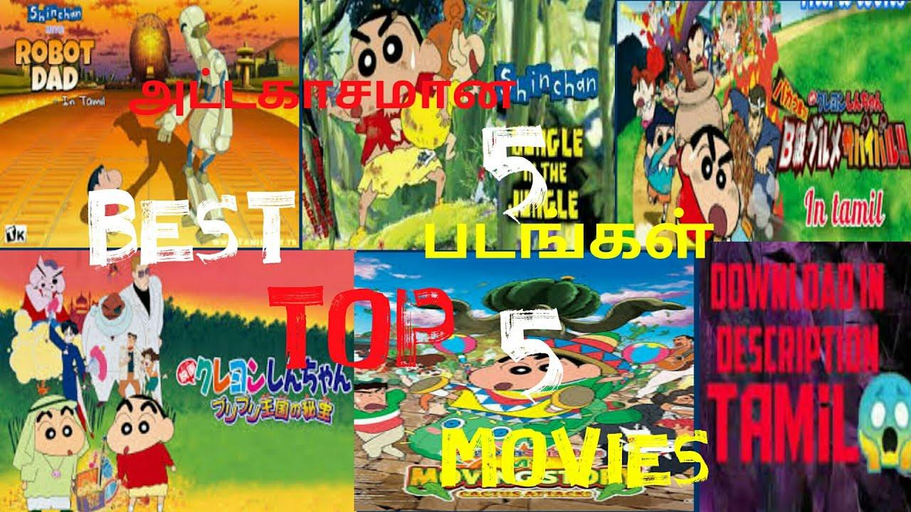 Download BEST TOP 5 SHINCHAN MOVIES IN TAMIL
