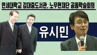 """유시민 돌직구 발언""""선거개혁"""