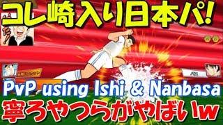 【たたかえドリームチーム】実況#780 ドリコレ石崎、南葛翼使ってオンライン!DC Ishizaki & Nanbasa PvP!【Captain tsubasa dream team】