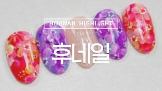 핑크핑크썸머플라워 후~아트 - 후네일 / Pink Pi…