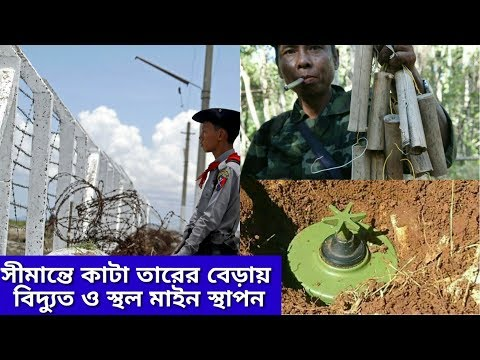 Myanmar is building barbed wire fencing along the border || news bangla daily