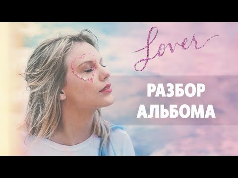 Taylor Swift - Lover. Комментарий к альбому