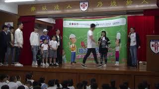 Publication Date: 2018-11-02 | Video Title: 聖公會基榮小學_1819_「職安大家Win」講座