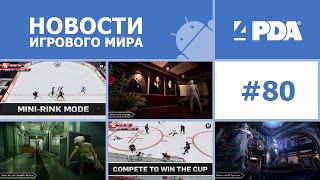 Новости игрового мира Android - выпуск 80 [Android игры]