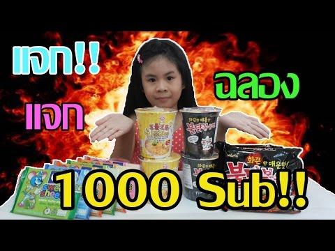 แจก!! ของรางวัล กิจกรรม 1000 ซับ มาม่าเผ็ดเกาหลี ขนมกระดาษ | น้องใบปอ Baipor Channel