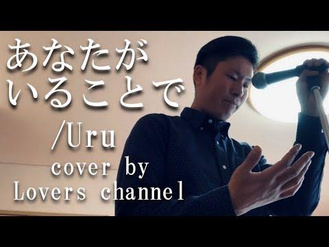 【男性キーで歌ってみた②】あなたがいることで/Uru  cover  by  Lovers  channel【フル】 【日本語・ローマ字歌詞付き】TBS系日曜劇場「テセウスの船」主題歌
