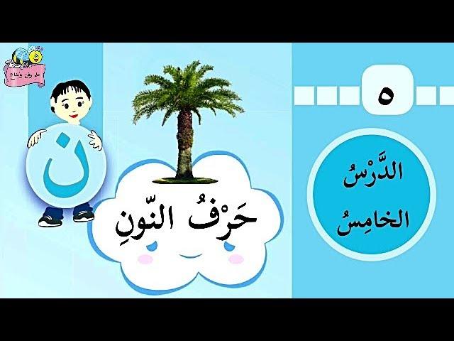 تعلم الحروف(حرف النون) كتابةً ونطقاً (نا نو ني نَ) وقصة حرف النون.