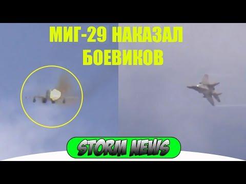 СИРИЯ МИГ-29 НАКАЗАЛ