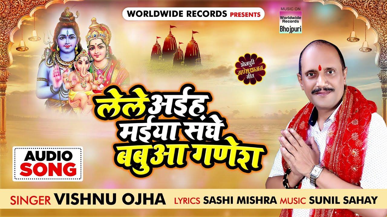 #Vishnu Ojha देवी गीत | Lele Aiha Maiya Sanghe Babua Ganesh | Devi Geet 2020