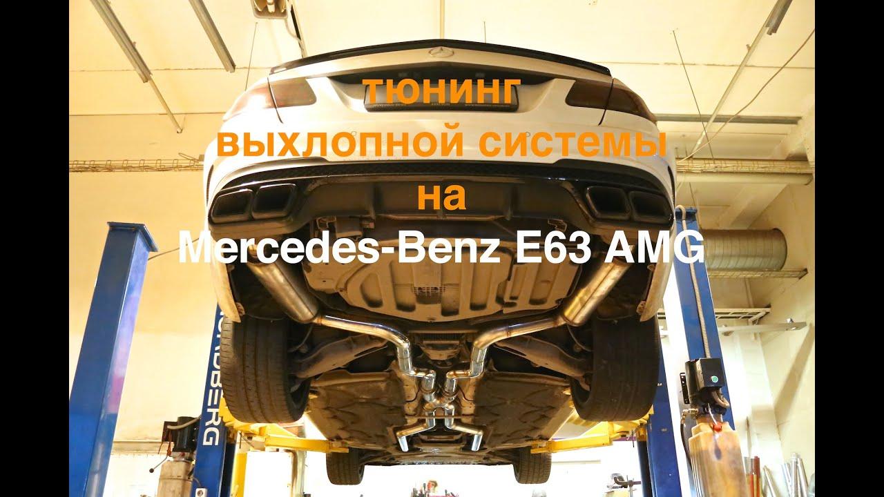 Тюнинг выхлопной системы Mercedes-Benz E63 AMG