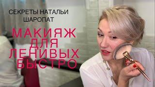 Быстрый макияж для ленивых Секреты Натальи Шаропат