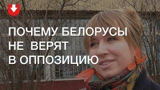 Что думают люди про оппозицию в Беларуси?