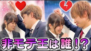 【ガチ口説き】理系だらけの恋愛ブサイク決定戦!!新春スペシャルゥウウ!!