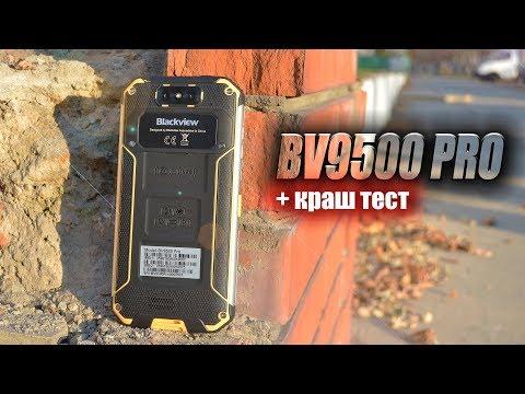 Обзор Blackview BV9500 Pro + краш тест! Отличия BV9500 от BV9500 Pro 📱