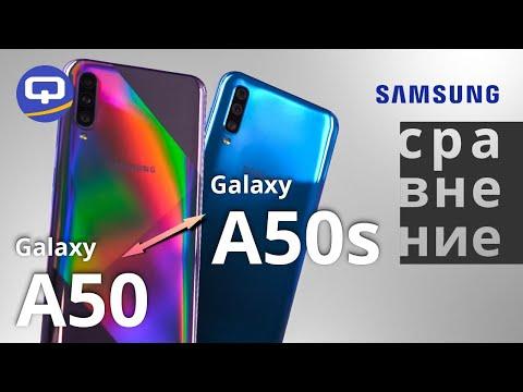 Сравнение Samsung Galaxy A50S или Galaxy A50. Убийца Samsung Galaxy A50. / QUKE.RU /