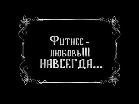 Фильм О ЛЮБВИ! Танцевальный марафон Hot Dance Non Stop 6. 2016