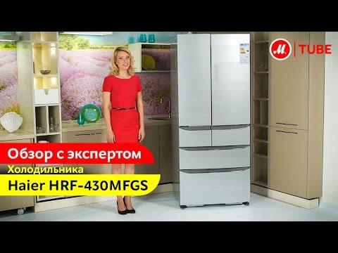 Видеообзор холодильника Haier HRF-430MFGS с экспертом «М.Видео»