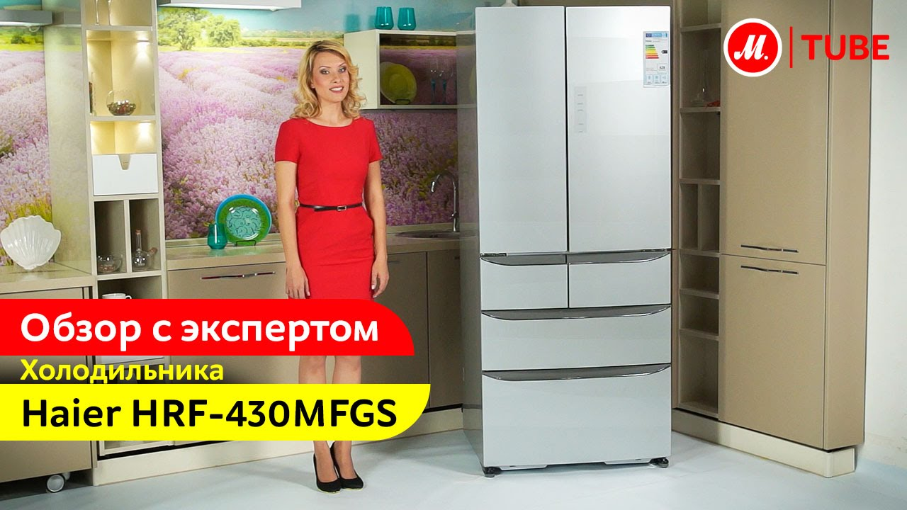 Видеообзор холодильника Haier HRF-430MFGS с экспертом «М.Видео .