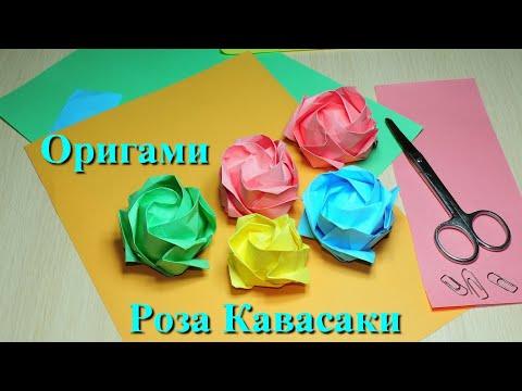 Цветы оригами роза кавасаки