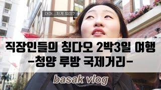 칭다오 여행 브이로그 3일차, 특별한 칭다오 여행지 (…